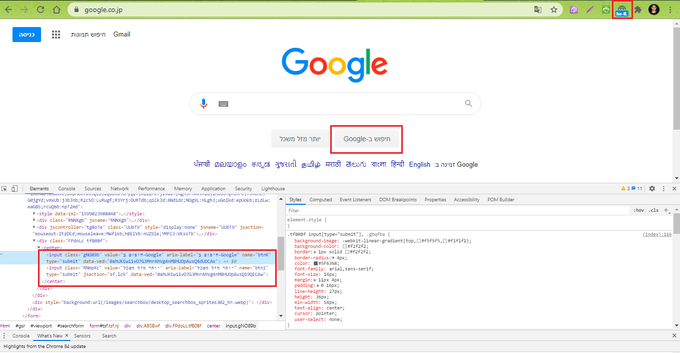 testing Google search functionality